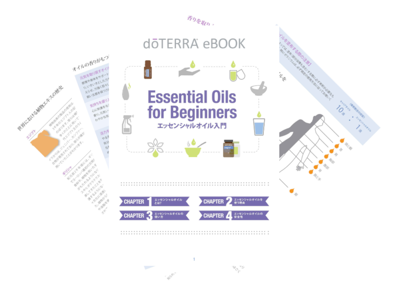 cover and pages essential oils for beginners preview エッセンシャルオイル入門_jp